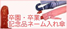卒園・卒業記念品ネーム入れ傘