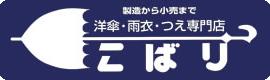 傘専門店:こばり(傘販売・傘修理・レインコート販売・ステッキ販売)