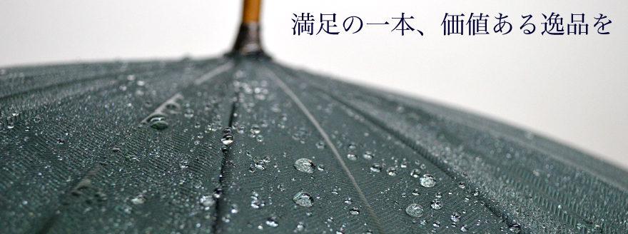傘販売・傘修理・レインコート販売・ステッキ販売 専門店:こばり